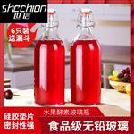 玻璃密封瓶饮料瓶酵母瓶提手密封红酒瓶