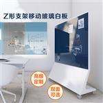 深圳支架式玻璃白板雙面磁性白板辦公會議寫字板可移動