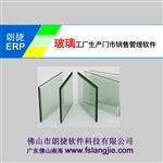 玻璃廠進銷存軟件