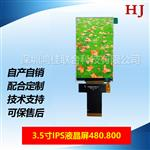 3.5寸液晶屏全視角超高清豎屏480*800/ST7701S