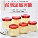 高档燕窝瓶即食燕窝分装瓶蜂蜜瓶耐高温精白料玻璃瓶