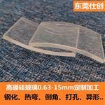 3mm 热弯高硼硅玻璃
