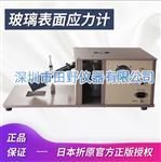 国产南玻kk6锂铝硅玻璃材质应力测试仪