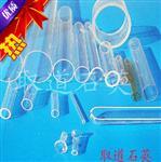 透明石英管 石英玻璃管 石英加工 耐高温器皿坩埚实验仪器订定