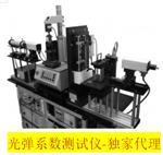 华南供应光弹系数应力双折射测试仪-光学玻璃光弹性系数分析仪