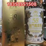 攀枝花市金门高粱酒58度