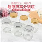 精白料玻璃瓶蜂蜜瓶即食燕窝分装瓶家用玻璃分装瓶