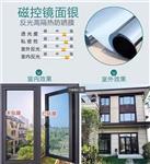 深圳磁控镜面银反光高隔热防晒膜
