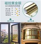 深圳磁控黄金银反光高隔热玻璃防晒膜