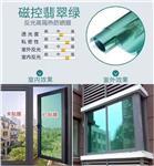深圳磁控翡翠绿反光高隔热防晒膜