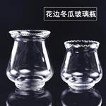 玻璃瓶绿萝瓶水培玻璃花瓶花口东瓜瓶空瓶