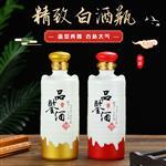 玻璃瓶生产厂家精致白酒瓶私人订制自酿酒瓶UV喷涂烤花套装空酒