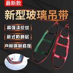 高强度涤纶丝玻璃吊带