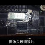广东光电电子视窗玻璃镜片定制打样
