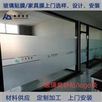 昆明玻璃贴膜 公室隔断装饰磨砂膜