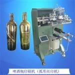 全自动玻璃酒瓶丝印机,全自动玻璃酒瓶烫金机,贵州丝印机