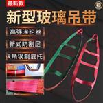 高强度玻璃专用吊带