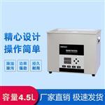 电子零件用超声波清洗机
