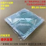 厂家直销小片TFT玻璃,20*20*0.7mm