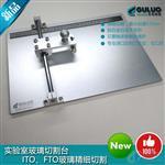 FTO导电玻璃切割器全铝合金结构轻便不变形