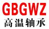 桂林市桂北高溫軸承制造有限公司