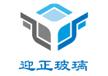 上海迎正特种玻璃制品有限公司