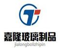 徐州嘉隆玻璃制品有限公司