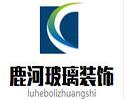 上海鹿河玻璃装饰有限公司