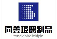 徐州同鑫玻璃制品有限公司