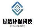 北京北科绿洁环保科技有限公司