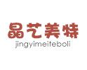 北京晶藝美特玻璃有限公司