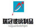 徐州瑞冠玻璃制品有限公司