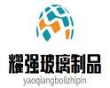 杭州耀强玻璃制品有限公司