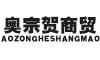 北京奥宗贺商贸有限公司