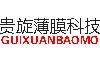 南京贵旋薄膜科技有限公司