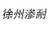 徐州滲耐玻璃科技有限公司