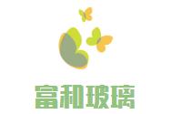惠州市富和玻璃有限公司
