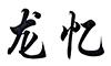 冀州市周村镇龙忆胶辊厂