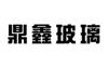 上海鼎鑫玻璃制品