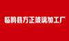 山东临朐县方正玻璃加工厂