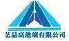 深圳市藝品高玻璃有限公司
