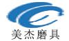 江苏美杰磨具科技有限公司