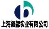 上海昶勰(chang xie)实业有限公司