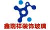 西安鑫弘盛玻璃科技有限公司