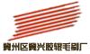 冀州区冀兴胶辊毛刷厂