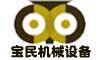 鹤山市宝民机械设备有限公司
