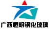 广西恒明钢化玻璃有限公司