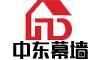 深圳市中东铝质工程有限公司