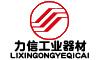 武汉市力信工业器材有限公司