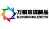 惠州万顺玻璃制品有限公司